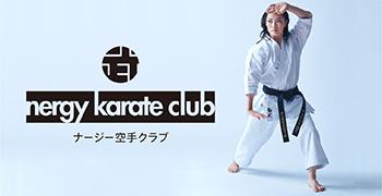 女性のための本気で学べる空手クラブ! nergy karate club