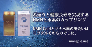 NMN Gold+マナ水素 - 60歳の細胞が20歳の細胞に -
