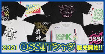 OSS!! Tシャツ 2020モデル 好評発売中!