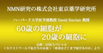 東京薬学研究所 NMN Gold+マナ水素 - 60歳の細胞が20歳の細胞に -