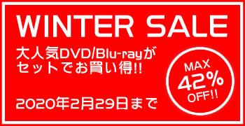 CHAMP ONLINE DVD/Blu-rayセット冬のSALE!!