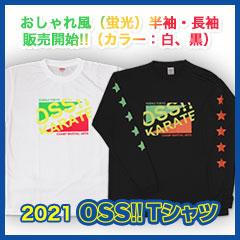 Tシャツ OSS!! おしゃれ風(蛍光) 販売開始!