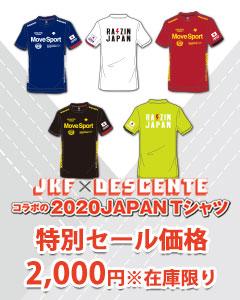 JKF×デサント JAPAN Tシャツ 特別セール価格実施中