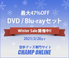 Winter Sale お買い得! DVD/Blu-rayセット販売中!!(2021年2月28日まで)