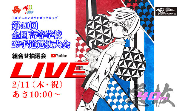 jkn_wp/wp-content/uploads/2021/02/2021_40高校選抜抽選会サムネ-600x373.jpg