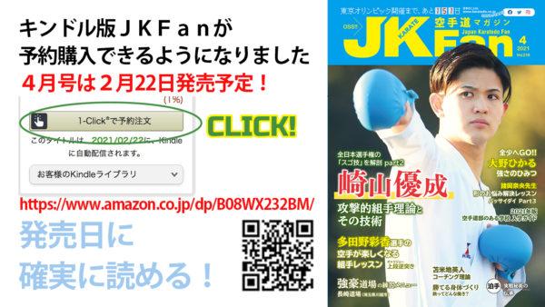 jkn_wp/wp-content/uploads/2021/02/4ol-02-600x338.jpg