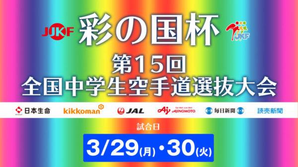 jkn_wp/wp-content/uploads/2021/03/2021_15中学選抜サムネ-1024x576-600x338.jpg