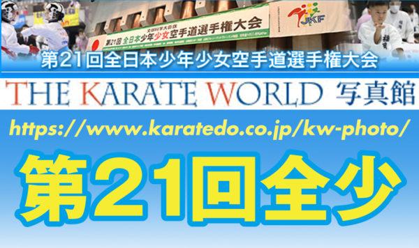 jkn_wp/wp-content/uploads/2021/09/全少-600x356.jpg