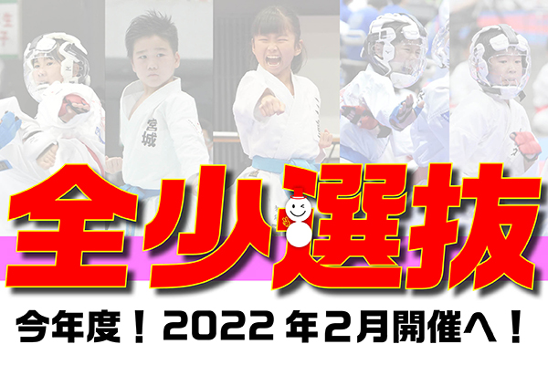 jkn_wp/wp-content/uploads/2021/09/20210917全少選抜.jpg