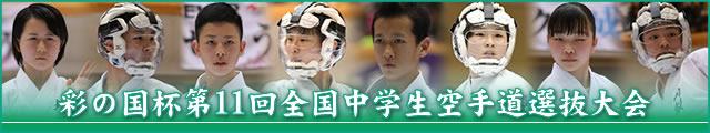 彩の国杯第11回全国中学生空手道選抜大会 大会写真