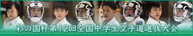 彩の国杯第12回全国中学生空手道選抜大会 大会写真