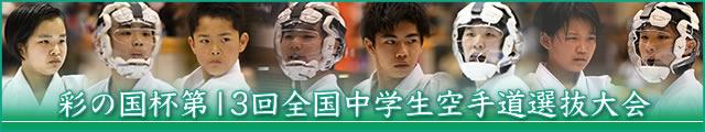 彩の国杯第13回全国中学生空手道選抜大会 大会写真