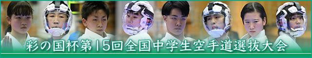 彩の国杯第15回全国中学生空手道選抜大会 大会写真
