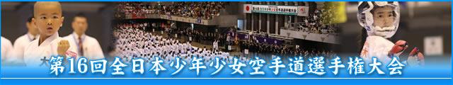 第16回全日本少年少女空手道選手権大会 大会写真