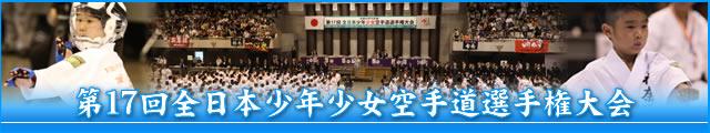 第17回全日本少年少女空手道選手権大会 大会写真