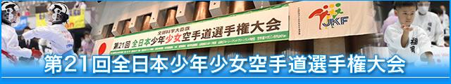第21回全日本少年少女空手道選手権大会 大会写真